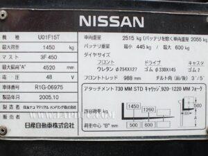 Xe nâng điện đứng lái cũ NISSAN 1.5 tấn U01F15T